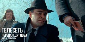 Новые сериалы: «Перевал Дятлова»