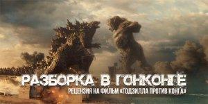 Рецензия на фильм «Годзилла против Конга»