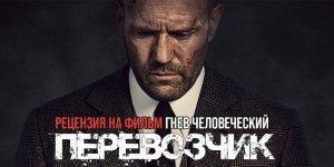 Рецензия на фильм «Гнев человеческий»