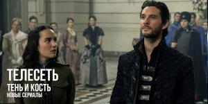 Новые сериалы: «Тень и кость»