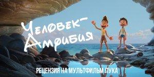 Рецензия на мультфильм «Лука»