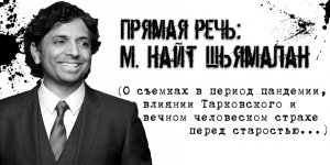 Прямая речь: М. Найт Шьямалан