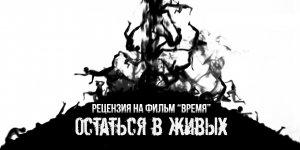 Рецензия на фильм «Время»