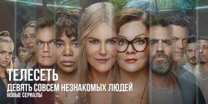Новые сериалы: «Девять совсем незнакомых людей»