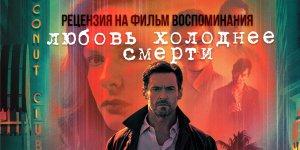 Рецензия на фильм «Воспоминания»