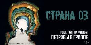 Рецензия на фильм «Петровы в гриппе»