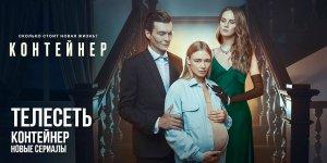 Новые сериалы: «Контейнер»