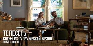 Новые сериалы: «Сцены из супружеской жизни»
