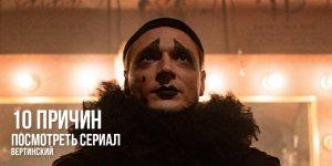 10 причин посмотреть сериал «Вертинский»