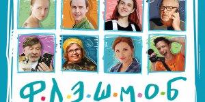 На большие экраны России выходит романтическая комедия «Флэшмоб»