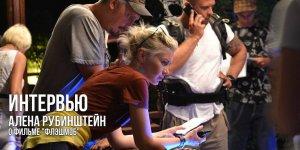 Интервью с Аленой Рубинштейн, режиссером фильма об уличном искусстве «Флэшмоб»