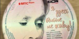 Стартовали съемки нового проекта Kion «Я здесь больше не живу!» с Анной Старшенбаум