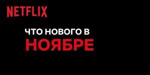 Ноябрьские новинки Netflix