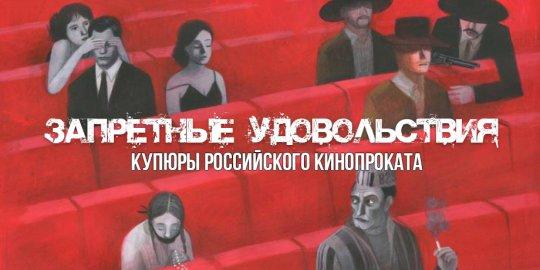Запретные удовольствия: купюры российского кинопроката