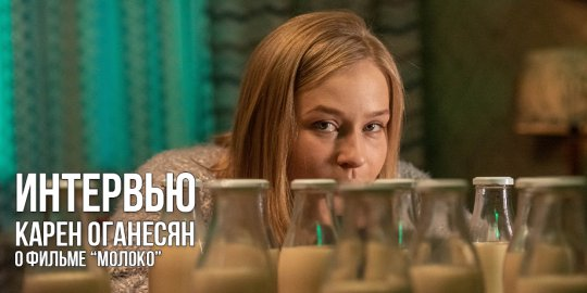 Интервью с Кареном Оганесяном, режиссером российской социальной супергероики «Молоко»
