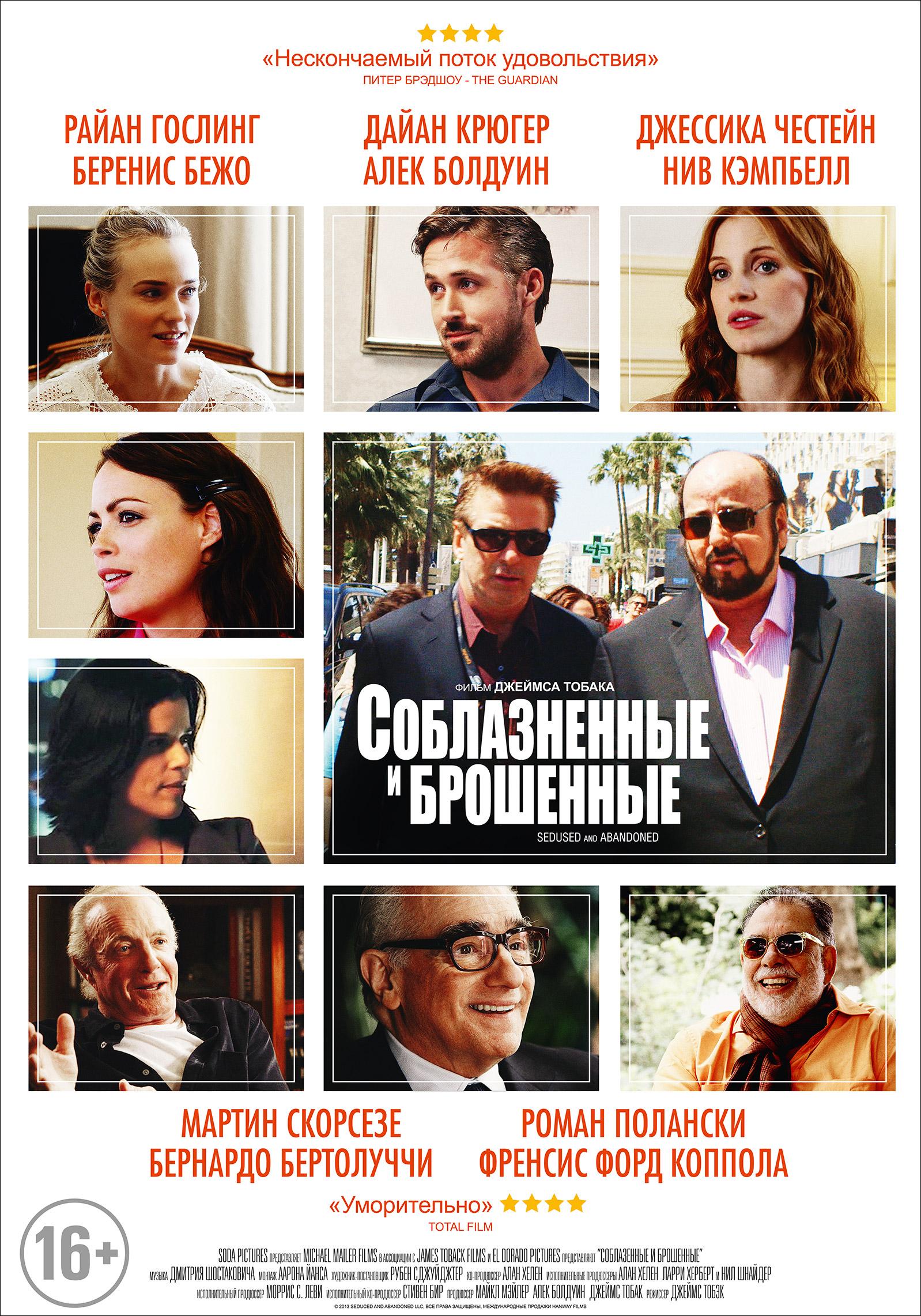 soblaznennie-i-broshennie-film-2014