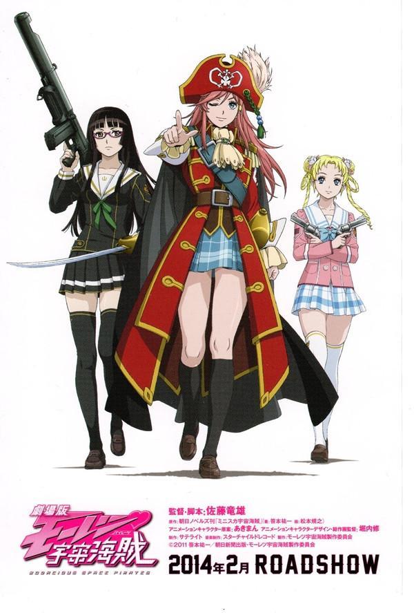 Первоклассные космические пираты (Фильм), Gekijouban Mouretsu Pirates