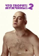 Что творят мужчины! 2, характер-постер