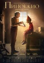 Пиноккио, постеры