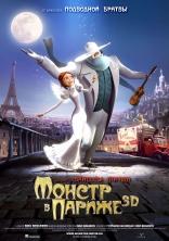 Монстр в Париже, постеры, локализованные